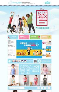 [B330-1] 快乐的起点-母婴、童装、儿童玩具行业通用旺铺专业版模板