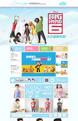快乐的起点-母婴、童装、儿童玩具行业通用旺铺专业版模板