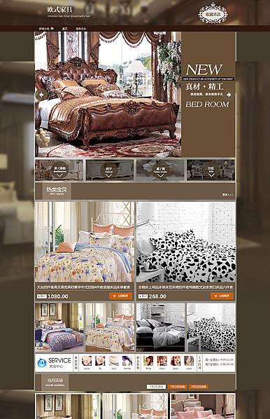 棕色系:家具类行业专用旺铺专业版模板