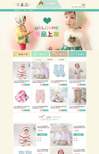 [B343-1] 闪靓童年-童装、儿童玩具、母婴行业通用旺铺专业版模板