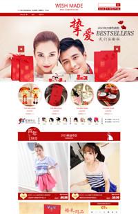 [B345-1] 婚庆小礼品类行业专用旺铺专业版模板