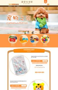 [B356-1] 万千宠爱,相伴一生-宠物用品、母婴行业通用旺铺专业版模板