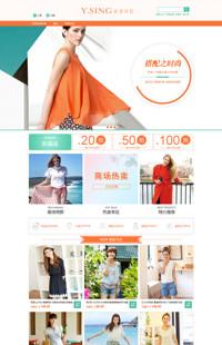 [B374-1] 色泽高雅,魅力十足-服装行业通用旺铺专业版模板