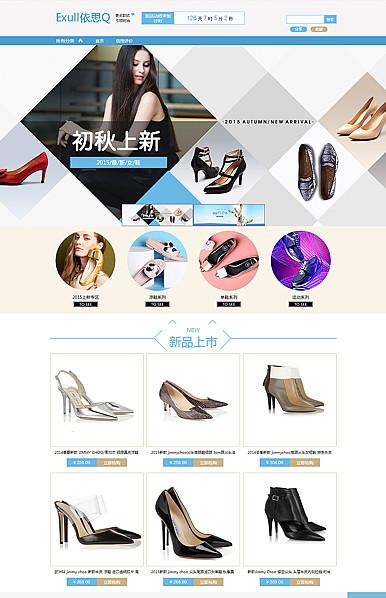 美始于足下-鞋包行业通用旺铺专业版模板