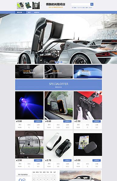 汽车装饰-汽车用品、汽车配饰行业通用旺铺专业版模板