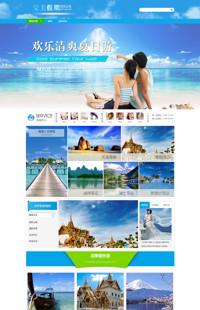 [B377-1] 休闲旅游-旅游行业通用旺铺专业版模板