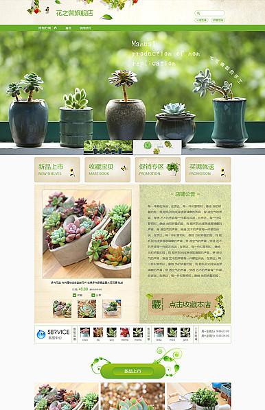 肉多多的小花园-多肉植物、园林、盆栽行业通用旺铺专业版模板