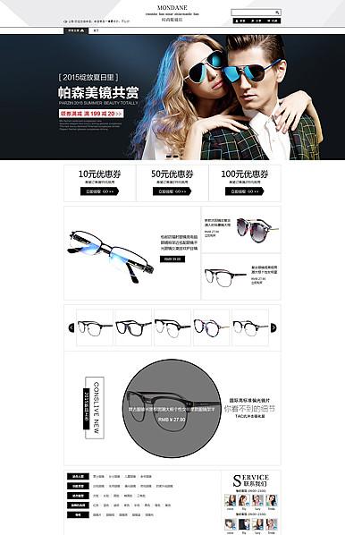 极简黑白系--饰品、眼镜类行业专用旺铺专业版模板