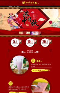 [B387-1] 红色系:欢庆中秋国庆节日类行业专用旺铺专业版模板