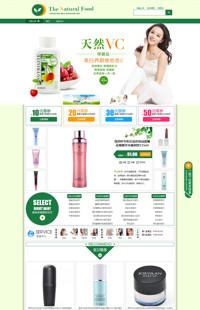 [B392-1] 保健品、化妆品、美食类行业专用旺铺专业版模板