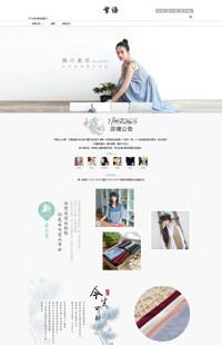 [B396-1] 文艺小清新之美-女装类行业专用旺铺专业版模板