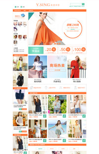 [B402-1] 基础版:色泽高雅,魅力十足-服装行业通用旺铺专业版模板