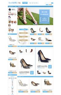 [B403-1] 基础版:美始于足下-鞋包行业通用旺铺专业版模板