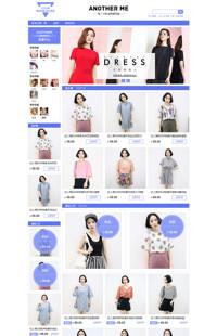[B405-1] 基础版:青涩风情-女装行业通用旺铺专业版模板
