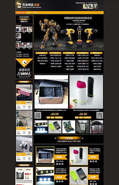 基础版:黑色机械-五金、汽车用品等行业专用旺铺专业版模板