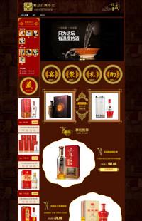 [B416-1] 基础版:良木-名酒、美食、咖啡等食品类旺铺专业版模板