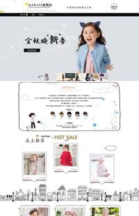 [B419-1] 宝贝可爱世界-童装、母婴行业专用旺铺专业版模板