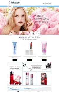 [B420-1] 蓝白简约风-化妆品类行业专用旺铺专业版模板