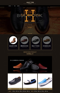 [B447-1] 潮流先锋:男鞋、男包、男装类行业专用旺铺专业版模板
