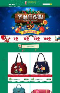 [B450-1] 圣诞节、元旦狂欢活动专题专用全行业通用旺铺模板
