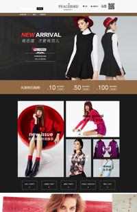 [B458-1] 轻盈靓丽的风景线-服装行业通用旺铺专业版模板