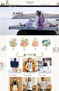 [B459-1] 品质生活,优雅你我-服装行业通用旺铺专业版模板