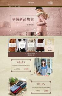 [B460-1] 华夏衣冠 锦绣天下-服装类行业专用旺铺专业版模板