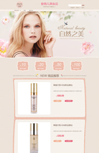 [B469-1] 征服时间,恒葆青春-化妆品行业通用旺铺专业版模板