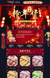 [B472-1] 新年吉祥-年货节、春节全行业通用专用旺铺专业版模板