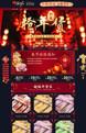 新年吉祥-年货节、春节全行业通用专用旺铺专业版模板
