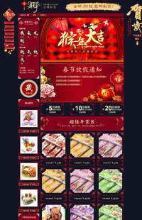 [B476-1] 基础版:猴年吉祥-年货节、春节全行业通用专用旺铺专业版模板