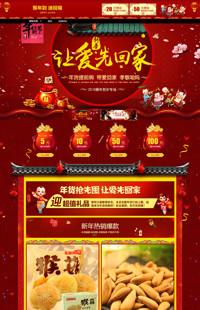 [B479-1] 新年贺新春-年货节、新春专题全行业通用旺铺专业版模板