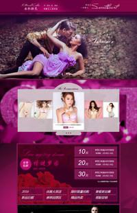 [B480-1] 唤醒优雅美-内衣、化妆品行业通用旺铺专业版模板
