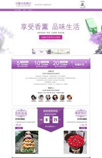 [B486-1] 紫色妖姬-香薰摆件行业通用旺铺专业版模板