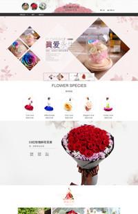 [B492-1] 最爱的人-鲜花行业通用旺铺专业版模板