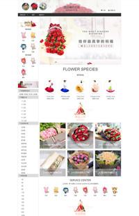 [B501-1] 基础版:最爱的人-鲜花行业通用旺铺专业版模板