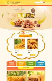 [B504-1] 记忆中的味道-食品行业通用旺铺专业版模板