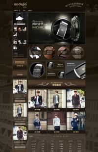[B511-1] 基础版-时尚秀:男士配件、男装类行业专用旺铺专业版模板