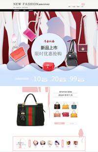 [B521-1] 有它有时尚,因它更自信-服装、鞋包行业通用旺铺专业版模板