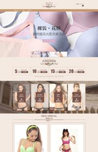 [B532-1] 女人屋-女生内衣类行业专用旺铺专业版模板