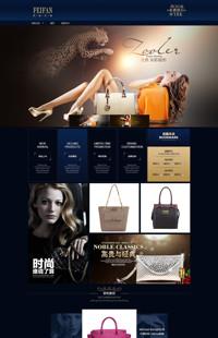 [B544-1] 包含美丽,包含魅力-女包、女鞋类行业专用旺铺专业版模板