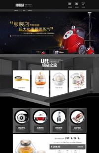 [B545-1] 怡然生活,品位时尚-家电类行业专用旺铺专业版模板