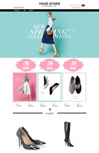 [B547-1] 美始于足下-鞋包行业通用旺铺专业版模板