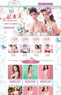 [B562-1] 不一样的体型,一样的舒适-内衣、女装、化妆健美等行业通用旺铺专业版模板