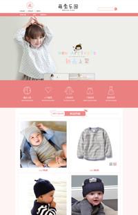 [B563-1] 酷酷的靓靓的衣橱-童装、母婴、儿童玩具等行业通用旺铺专业版模板