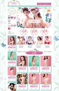 [B567-1] 基础版:不一样的体型,一样的舒适-内衣、女装、化妆健美等行业通用旺铺专业版模板