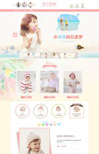 [B576-1] 酷酷的靓靓的衣橱-服装、母婴行业通用旺铺专业版模板