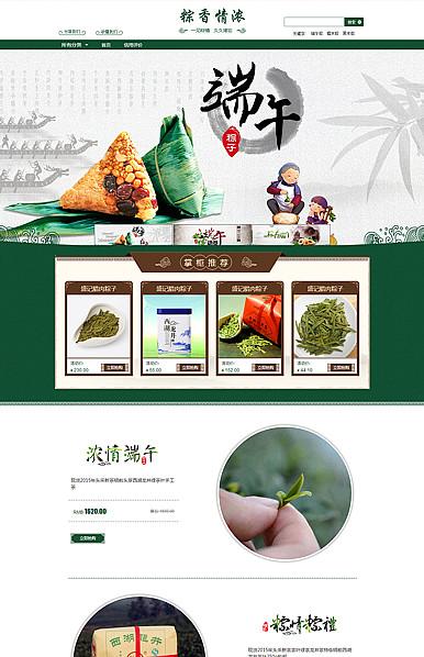 风情万粽,粽飘香舞-全行业通用端午专题 旺铺专业版模板
