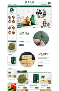 [B589-1] 基础版:风情万粽,粽飘香舞-全行业通用端午专题 旺铺专业版模板