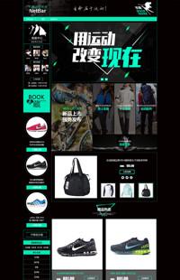 [B590-1] 基础版:让运动与众不同-户外运动、鞋包类行业专用旺铺专业版模板